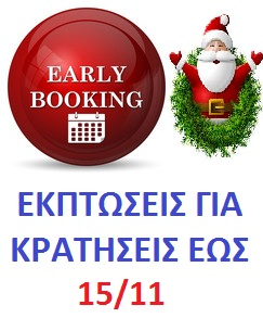 EARLY BOOKING CHRISTMAS